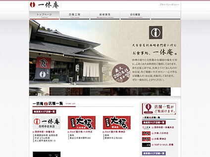 project_ikkyuan_site