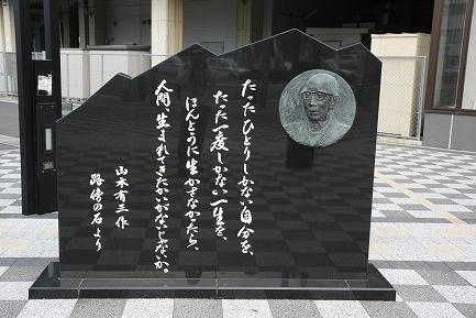 山本有三石碑